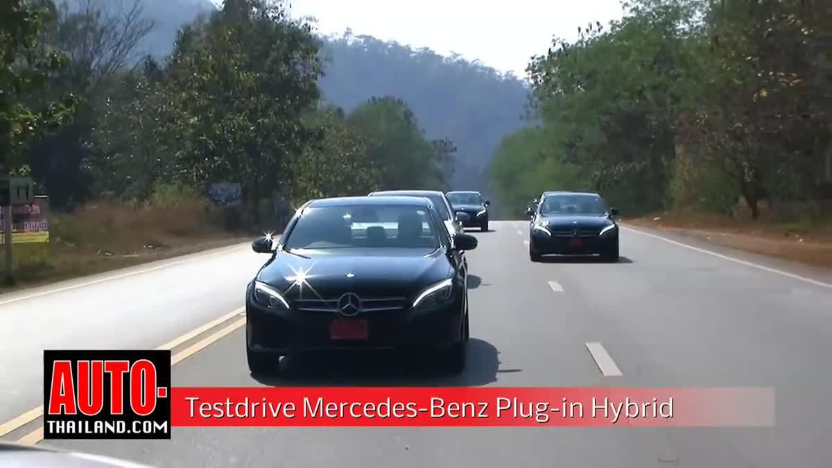 Testdrive Mercedes Benz Plug in Hybrid C350e - S500e