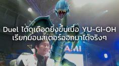 Duel ได้ดุเดือดยิ่งขึ้นเมื่อ YU-GI-OH ใช้ AR ช่วยซัมม่อนมอนสเตอร์ออกมาได้!