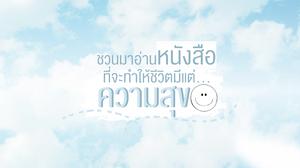 """ชวนมาอ่านหนังสือที่จะทำให้ชีวิตมีแต่… """"ความสุข"""""""
