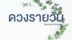ดูดวงรายวัน ประจำวันจันทร์ที่ 5 มีนาคม 2561 โดย อ.คฑา ชินบัญชร