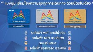 """มีจำนวนจำกัด! แจก """"บัตรแมงมุม"""" ที่ MRT สายสีม่วงทุกสถานี ตั้งแต่ 23 มิ.ย.นี้"""
