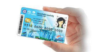 ธ.ก.ส. จับมือ บสย. สนับสนุนเงินทุน ค้ำประกันสินเชื่อผู้มีบัตรสวัสดิการแห่งรัฐ
