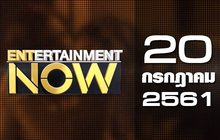 Entertainment Now Break 1 20-07-61