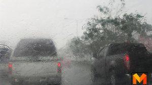 อุตุฯ เผยไทยตอนบน มีฝนบางแห่ง-อากาศเย็น ใต้ฝนหนัก