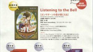 การ์ตูนไทยสุดเจ๋ง คว้ารางวัลชนะเลิศ International Manga Award ครั้งที่ 6