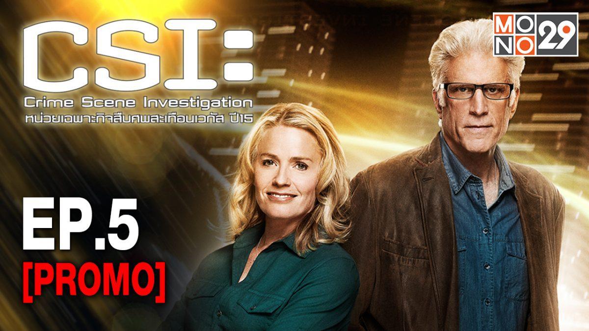 CSI : Crime Scene investigation หน่วยเฉพาะกิจสืบศพสะเทือนเวกัส ปี 15 EP.5 [PROMO]