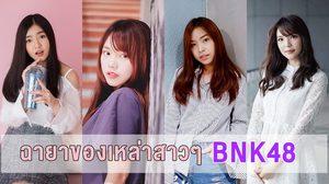 รู้จักกันมากขึ้น กับฉายาของเหล่าสาวๆ BNK48