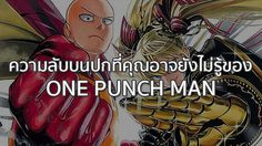 One Punch Man กับความลับสุดเท่บนกับปกหลังแบบภาพ 3D