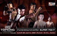 """ศึกมวยไทยระดับโลก """"MONO29 Topking World Series 2018 TK20"""""""