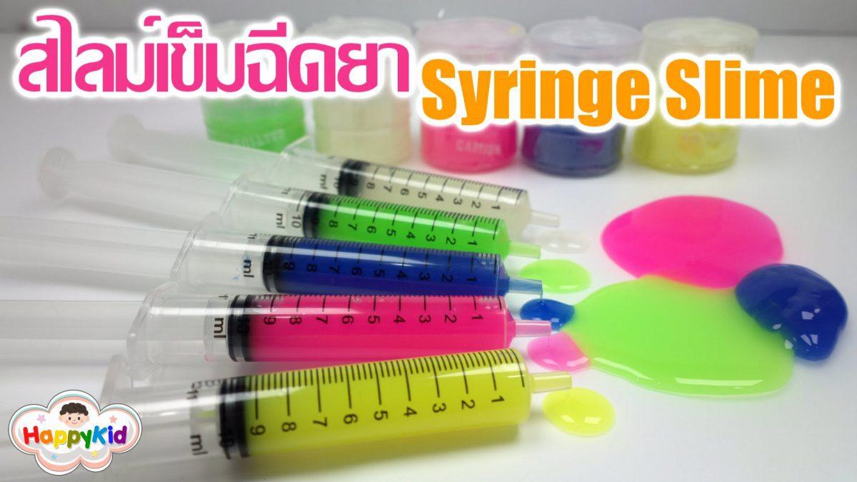 สไลม์เข็มฉีดยา เรียนรู้สี ตัวเลข รูปทรง | น้ำลายเอเลี่ยน | Learn Color Number Shapes With Slime