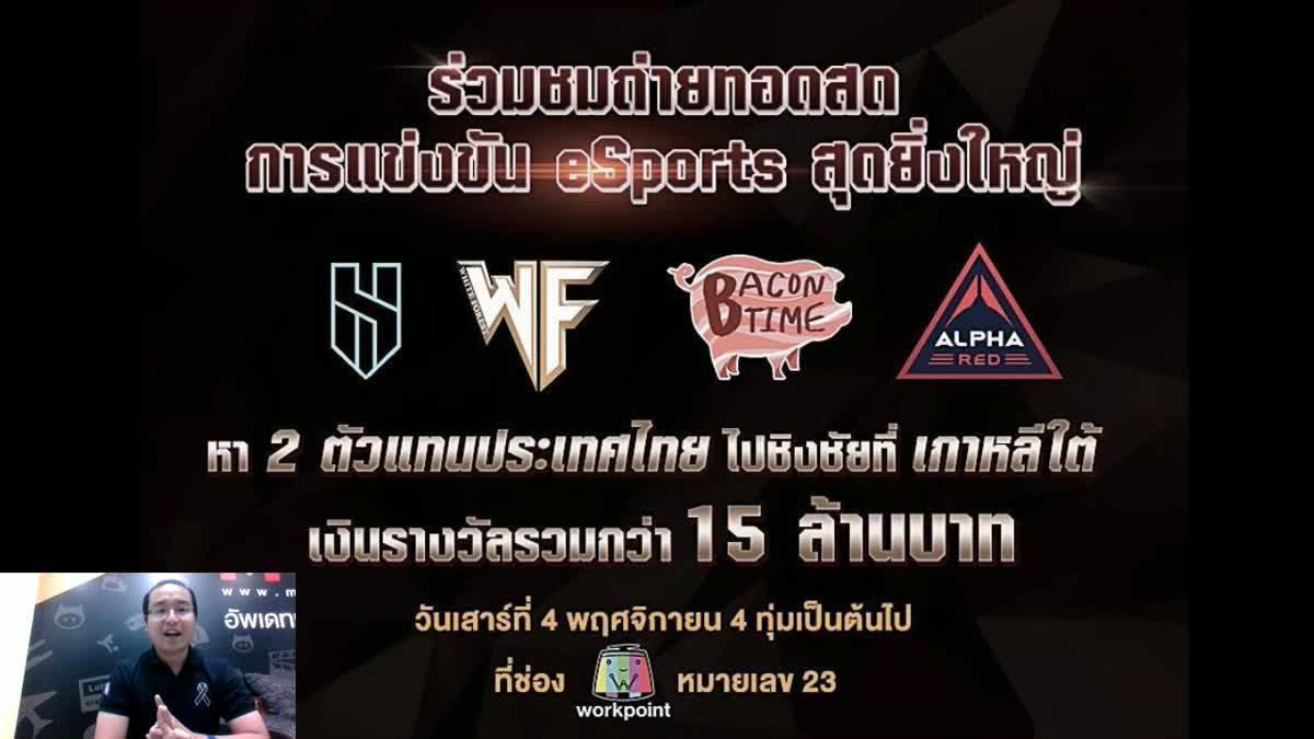 ROV : วิเคราะห์งานแข่งชิงตั๋วไปเกาหลีใต้
