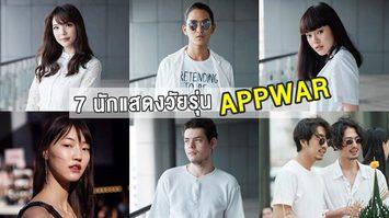 ส่องประวัติ 7 นักแสดงหนังวัยรุ่น APPWAR ก่อนใคร!