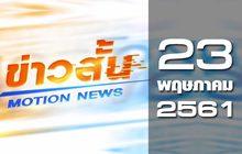 ข่าวสั้น Motion News Break 2 23-05-61