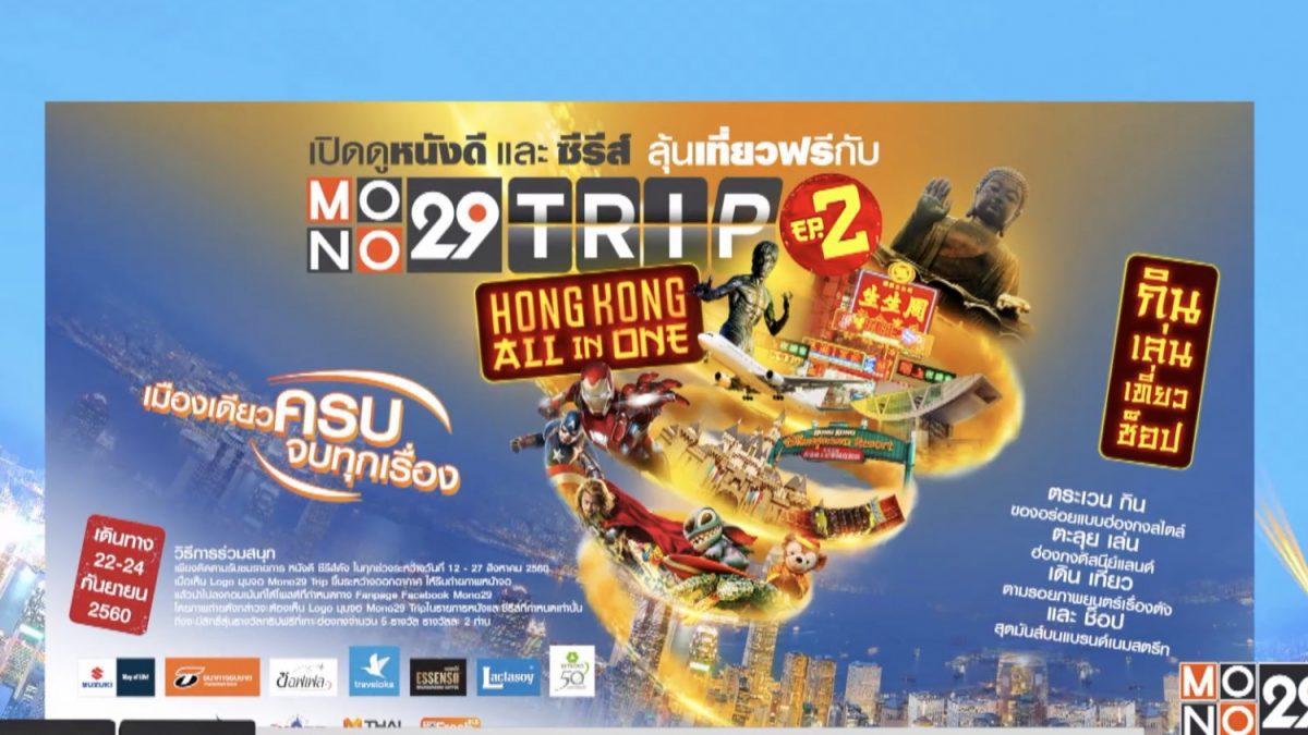 "MONO29 ชวนผู้ชมร่วมสนุกกับกิจกรรม ""เปิดดูหนังดีและซีรี่ส์ ลุ้นเที่ยวฟรีกับ Mono29 Trip EP.2 Hongkong All In One"""