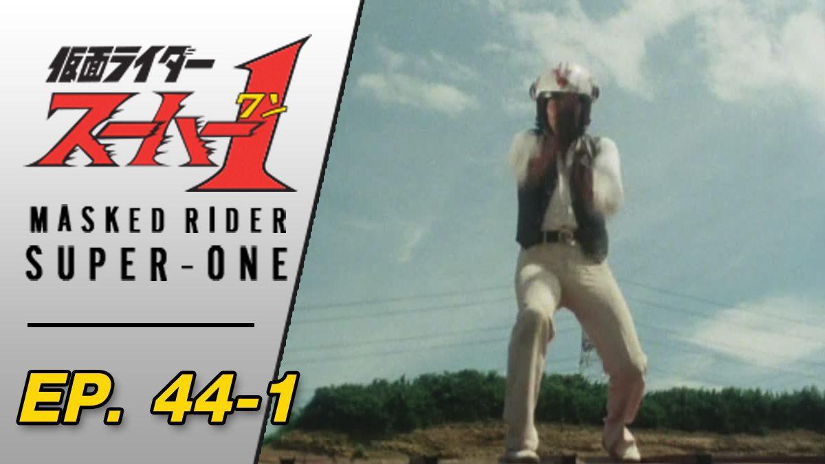 Masked Rider Super One ตอนที่ 44-1