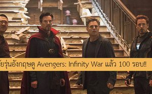 ทะลุ 100 รอบ!! วัยรุ่นอังกฤษตีตั๋วดู Avengers: Infinity War สูงสุดวันละ 4 รอบ