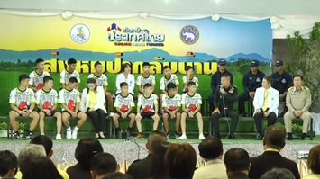 'ทีมหมูป่า' แถลงข่าวกับสื่อฯ ก่อนเดินทางกลับบ้าน