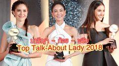 ประโยคซึ้งบนเวที ก้อย มารีญา พรีม กับรางวัล Top Talk-About Lady ผู้หญิงที่ถูกพูดถึงมากที่สุด