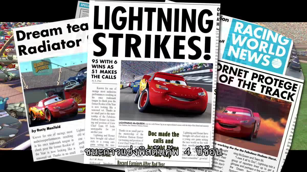 ไลท์นิง แม็กควีน กับเรื่องที่ไม่ได้เปิดเผย!! สายฟ้าจะเอาชนะพายุได้หรือไม่ใน Cars 3