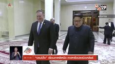"""""""ปอมปิโอ"""" เยือนเกาหลีเหนือ คาดหารือปลดนิวเคลียร์"""
