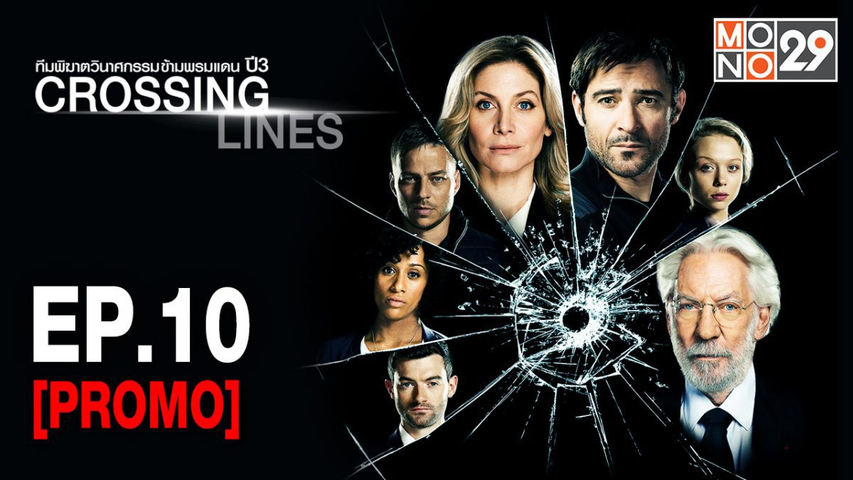 Crossing Lines ทีมพิฆาตวินาศกรรมข้ามพรมแดน ปี 3 EP.10 [PROMO]