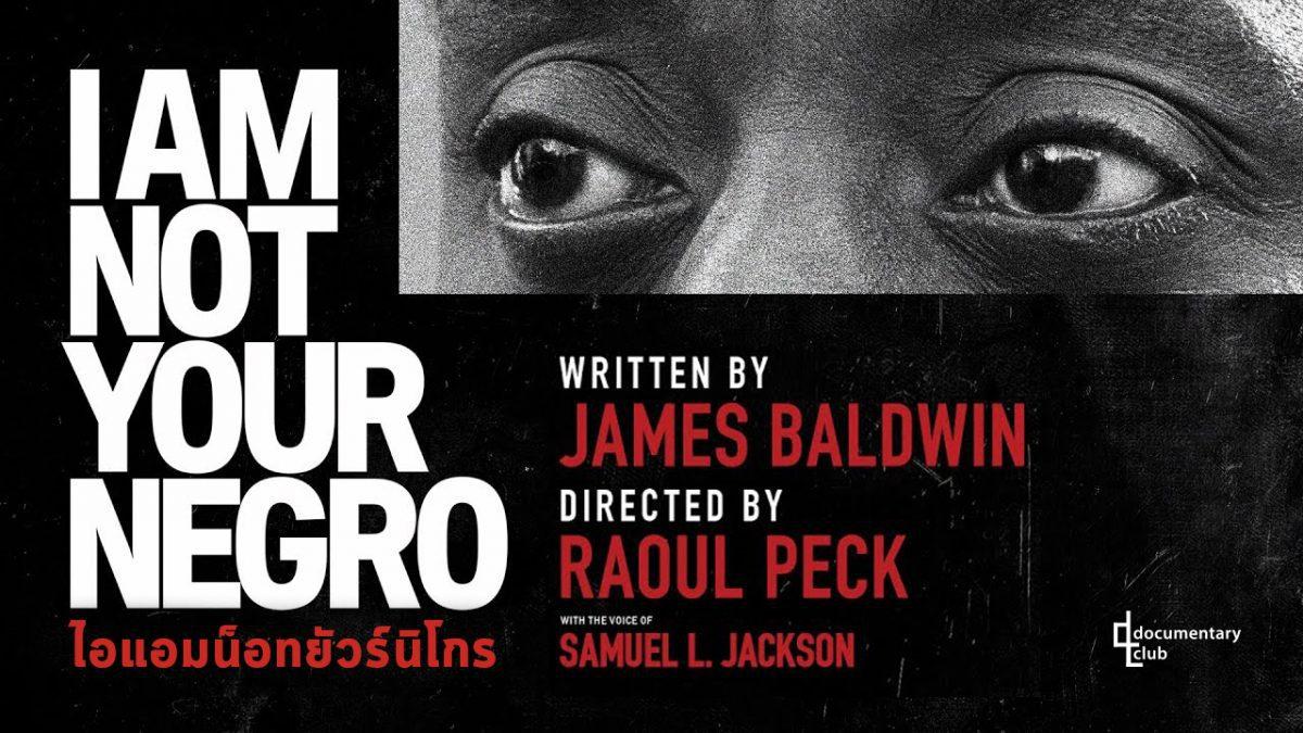 I Am Not Your Negro : ตัวอย่างหนังซับไทย