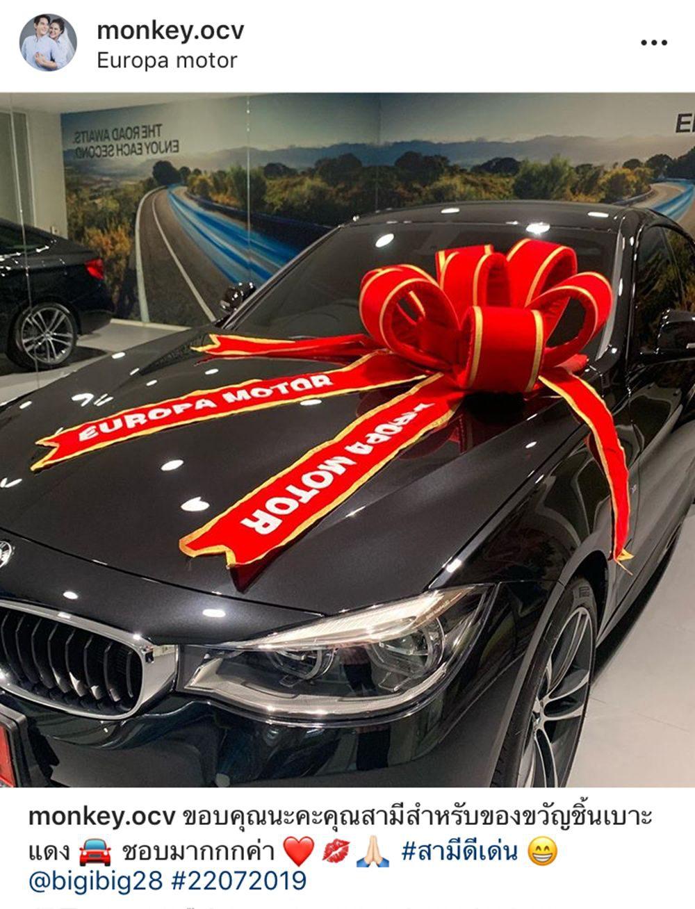 รถหรูของขวัญให้ภรรยา