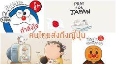 รวมภาพการ์ตูนชาวเน็ต กำลังใจคนไทยส่งถึงญี่ปุ่น Pray for japan