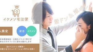 Japan Only! ผุดบริการ เช่าผู้ชาย มาซับน้ำตา รอช้าอยู่ไย ไปญี่ปุ่นกันเถอะ