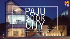 เมืองหนังสือ PAJU BOOK CITY ดินแดนสวรรค์ของนักอ่าน…