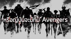 ถ้าญี่ปุ่นจะมี Avengers บ้าง! พวกเขาเหล่านั้นจะเป็นใครกันบ้างนะ!?