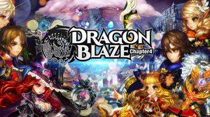 Dragon Blaze ซีซั่น 4 เปิดให้ระเบิดความมันส์กับอัพเดทใหม่กันแล้ววันนี้!