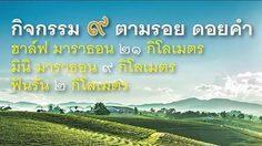 ชวนคนไทยร่วมเดิน-วิ่ง '๙ ตามรอย ดอยคำ' สัมผัสความสุขที่ 'พ่อสร้าง'