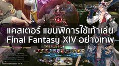 แคสเตอร์ แขนพิการใช้เท้าเล่นจ็อบ MCH ใน Final Fantasy XIV อย่างเทพ
