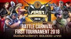 Battle Carnival First Tournament 2018 ดวลเดือดเงินรางวัลรวม 83,000 บาท!