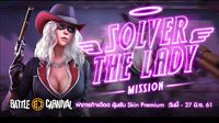 Battle Carnival ฝ่าภารกิจเดือดลุ้นรับ Skin Solver the Lady ฟรี!