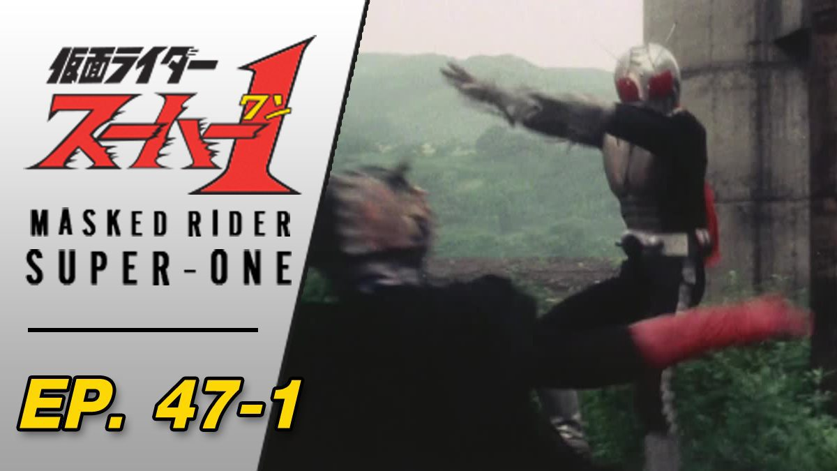 Masked Rider Super One ตอนที่ 47-1