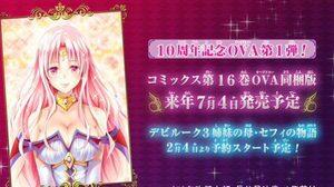 อนิเมะ To Love-Ru ประกาศทำ OVA ตัวใหม่พร้อมฉลองครบรอบ 10 ปี!!