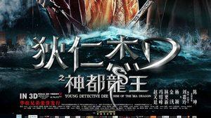 Young Detective Dee Rise of the Sea Dragon - Di ren jie qian zhuan (2013) - 1
