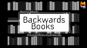 BackwardsBooks เทรนด์สุดฮิตของคนรักหนังสือ