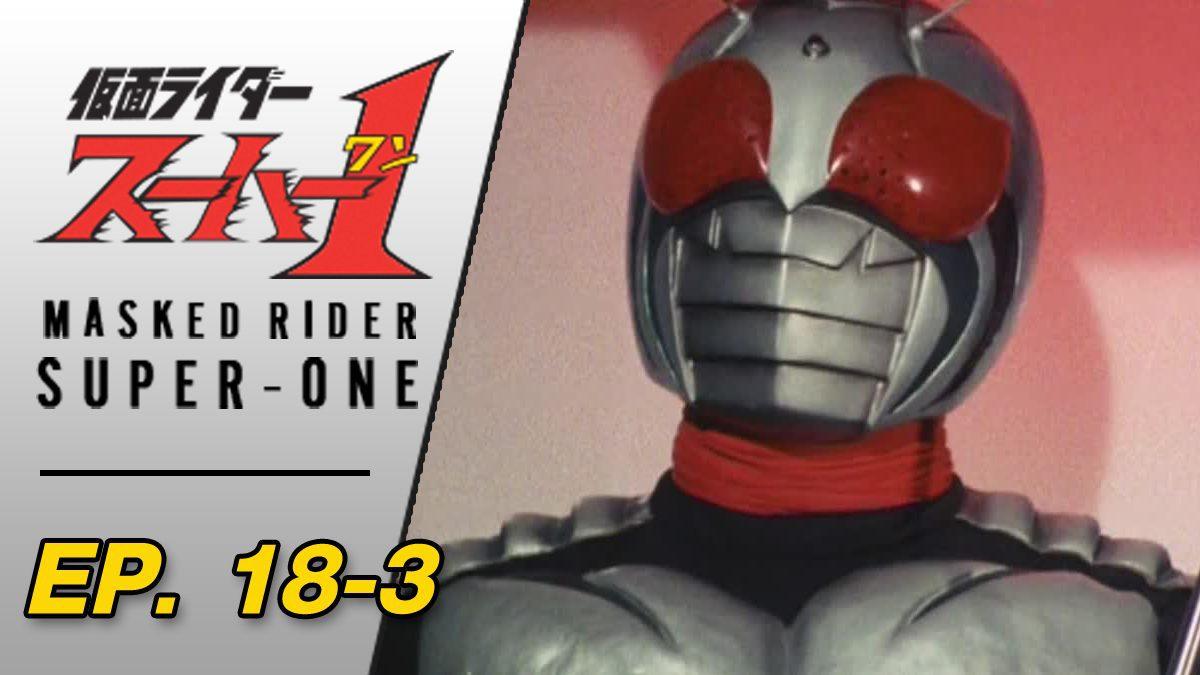 Masked Rider Super One ตอนที่ 18-3