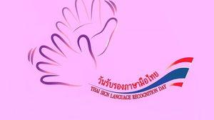 ร่วมเรียนรู้ภาษามือ กับนิทรรศการวันรับรองภาษามือไทย ครั้งที่ 3