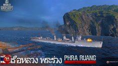 "World of Warships เปิดตัวเรือรบไทยในประวัติศาตร์ไทย ""เรือหลวง พระร่วง"""