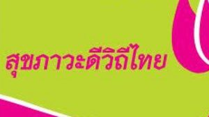 Global Wellness Day Thailand 2015 สุขภาวะดีวิถีไทย