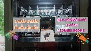 มาแล้ว มาแล้ว ตื่นเต้น ตื่นเต้น ตู้ขายหนังสืออัตโนมัติจากร้าน ZOMBIE BOOKS