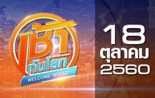 เช้าทันโลก Welcome World 18-10-60