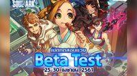 Soul Ark ศึกฮีโร่สะท้านฟ้าชวนมันส์ก่อนใคร เปิด Beta Test 25 เมษายนนี้!!