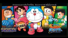 โดราเอมอน เดอะ มูฟวี่ ตอน โนบิตะ ผู้กล้าแห่งอวกาศ ประกาศวันเข้าฉายไทยแล้ว!