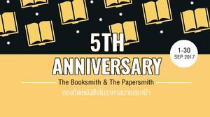 """ฉลอง 5 ปี """"The Booksmith & The Papersmith"""" มาพร้อมกองทัพหนังสือในราคาสบายกระเป๋า"""