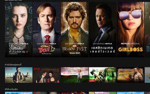 เมื่อ Netflix พร้อมแล้วในไทย กับความเป็นไปได้ไหมสำหรับคนทำหนัง